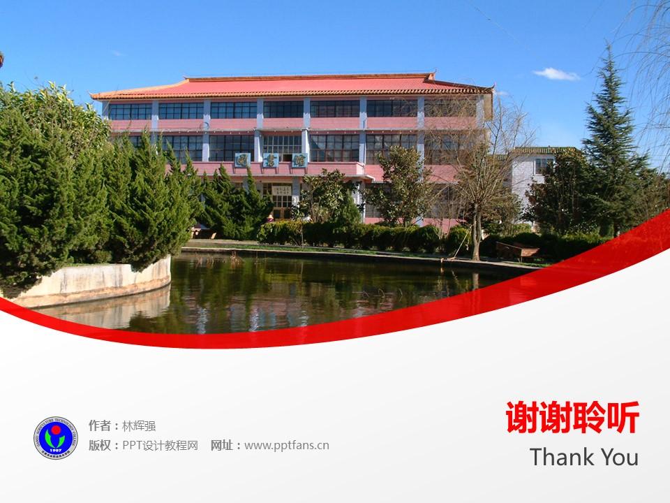 甘肃农业职业技术学院PPT模板下载_幻灯片预览图19
