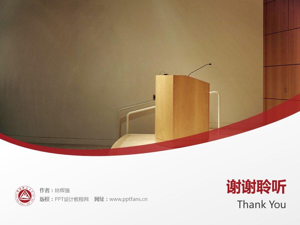 新疆师范大学PPT模板下载_幻灯片预览图19