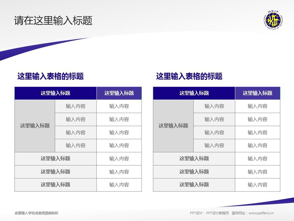 香港科技专上书院PPT模板下载_幻灯片预览图18