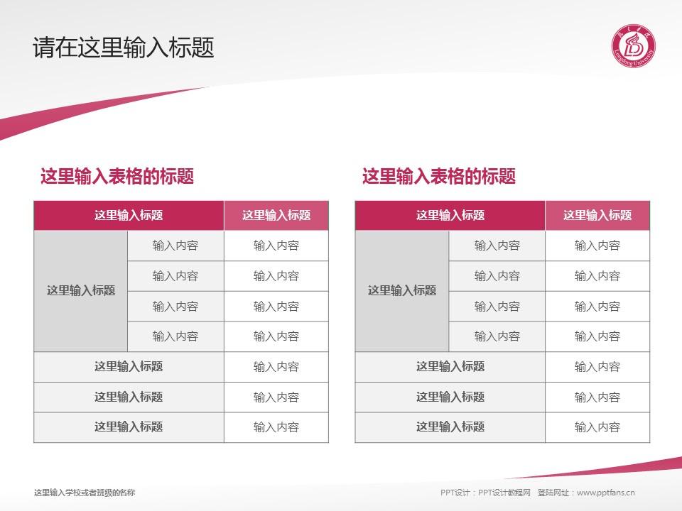 陇东学院PPT模板下载_幻灯片预览图17