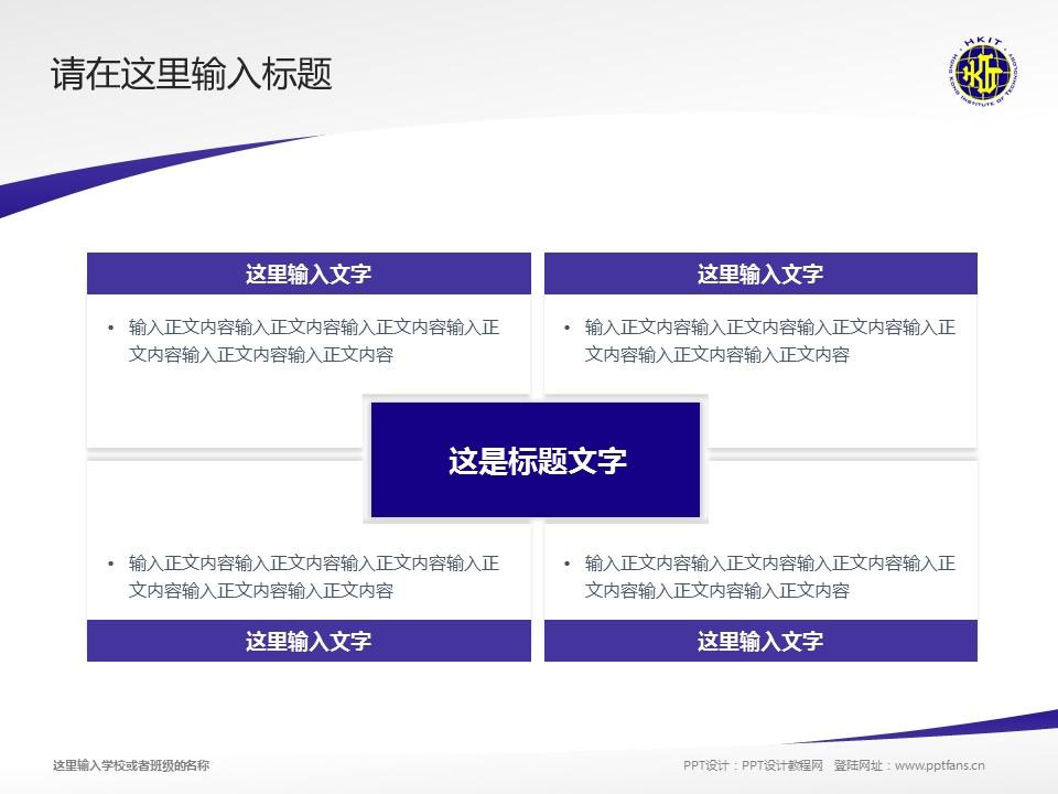 香港科技专上书院PPT模板下载_幻灯片预览图17