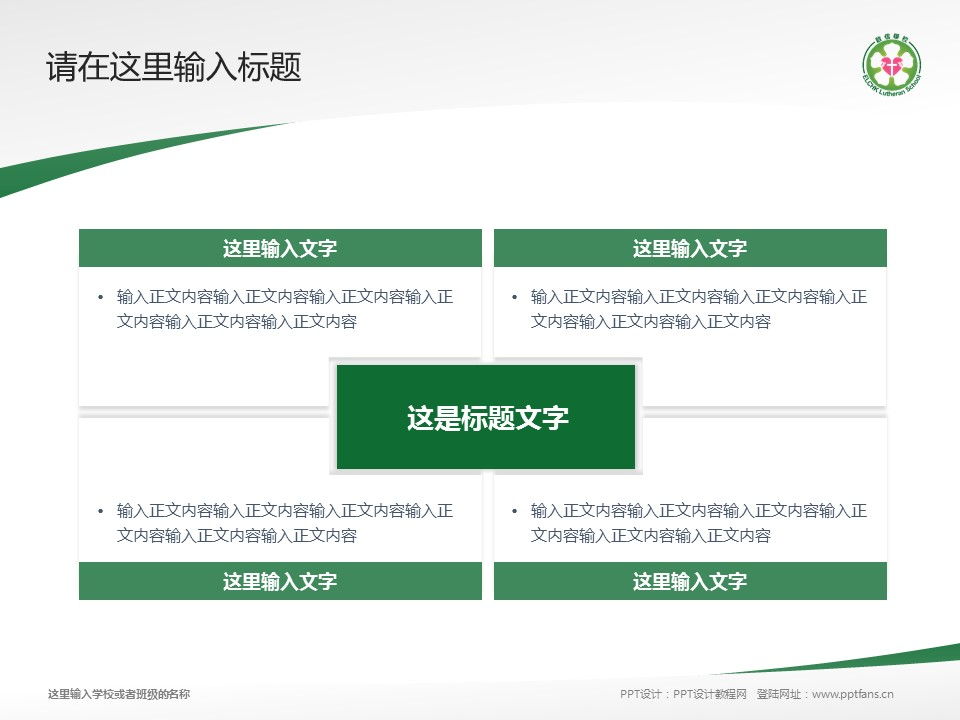 基督教香港信义会启信学校PPT模板下载_幻灯片预览图17