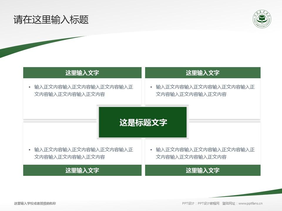 甘肃农业大学PPT模板下载_幻灯片预览图17