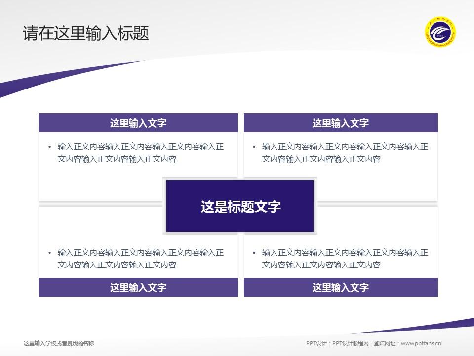 天水师范学院PPT模板下载_幻灯片预览图17