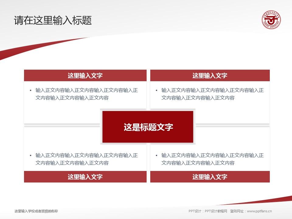 甘肃建筑职业技术学院PPT模板下载_幻灯片预览图17