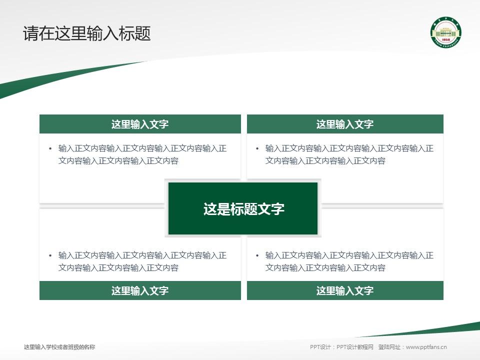 塔里木大学PPT模板下载_幻灯片预览图17