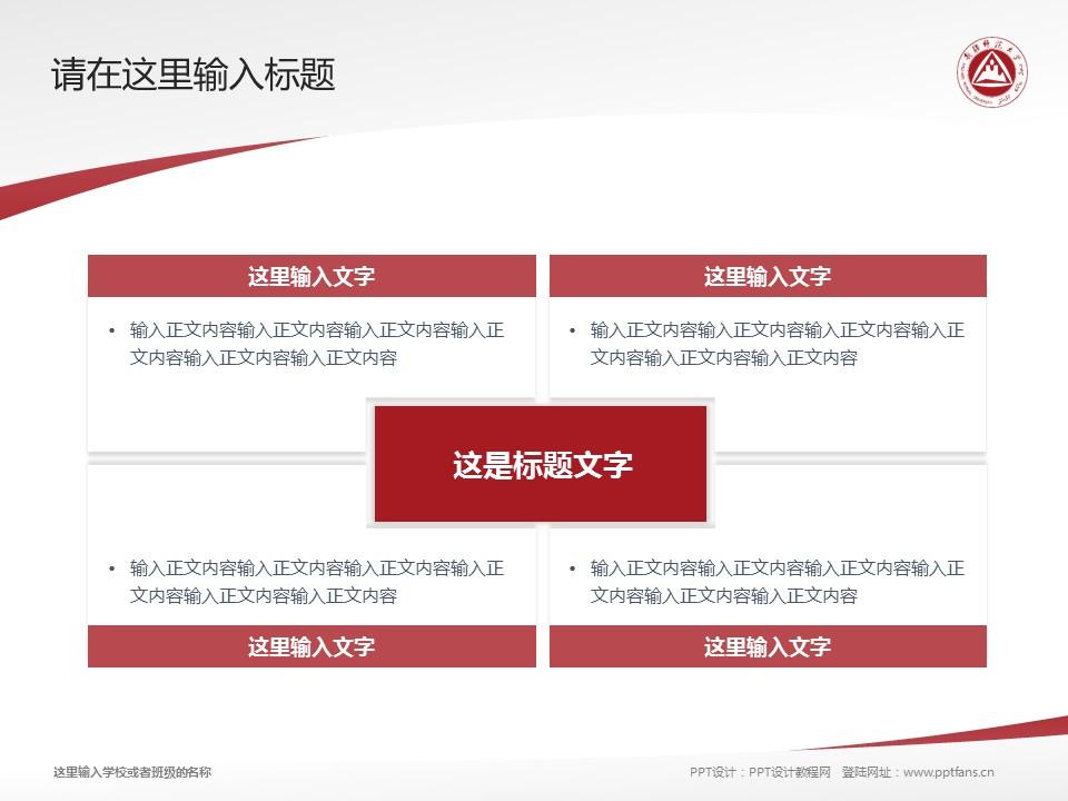 新疆师范大学PPT模板下载_幻灯片预览图17