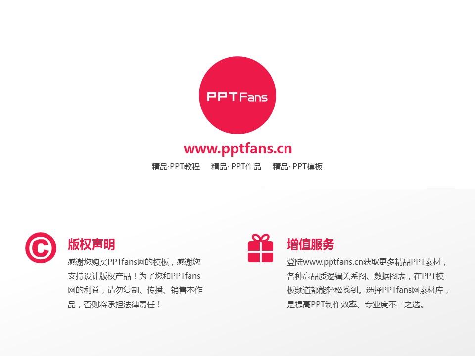 定西师范高等专科学校PPT模板下载_幻灯片预览图20