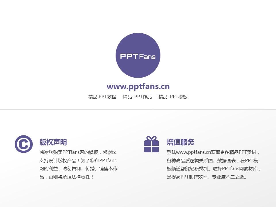甘肃钢铁职业技术学院PPT模板下载_幻灯片预览图19