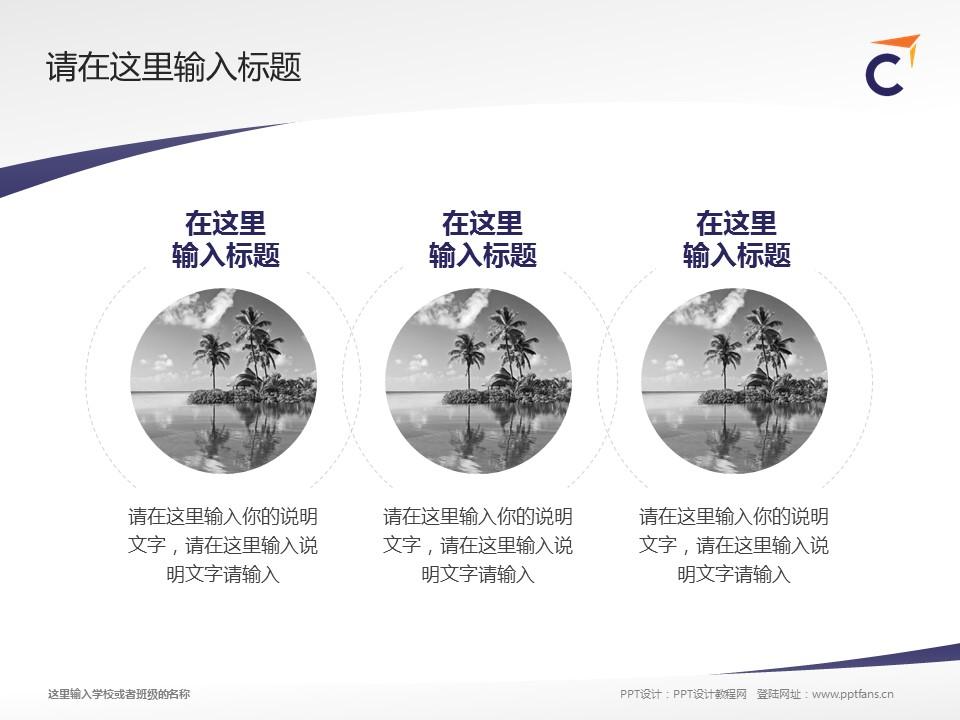 香港专业进修学校PPT模板下载_幻灯片预览图15