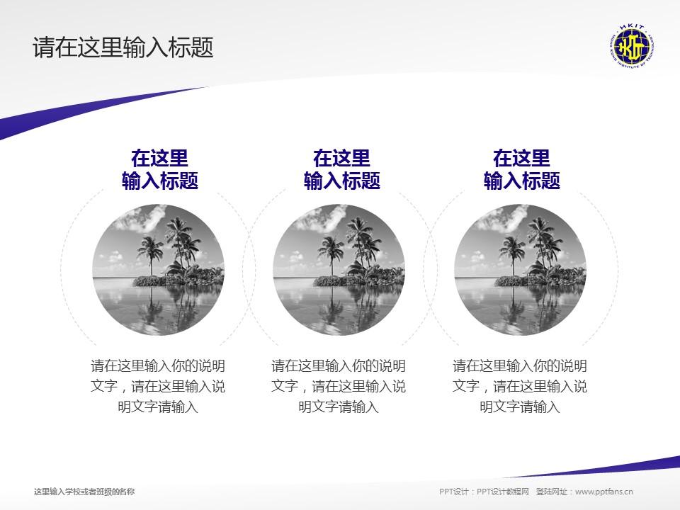 香港科技专上书院PPT模板下载_幻灯片预览图15