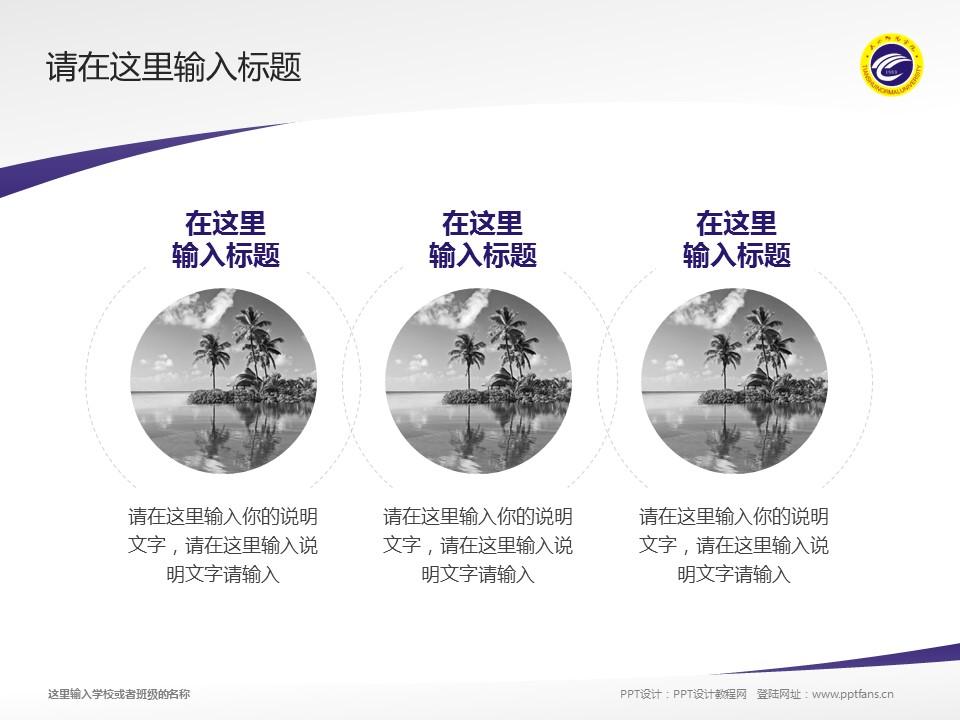 天水师范学院PPT模板下载_幻灯片预览图15
