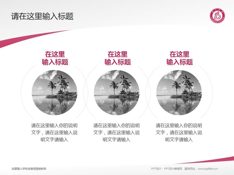 陇东学院PPT模板下载_幻灯片预览图14