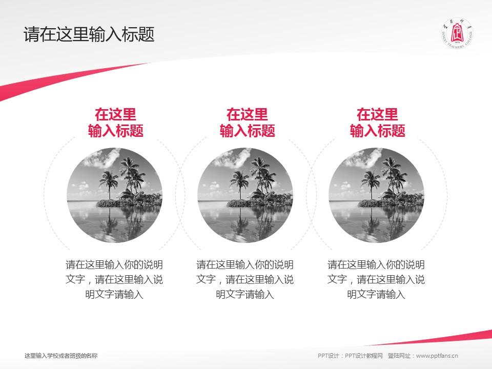 定西师范高等专科学校PPT模板下载_幻灯片预览图15