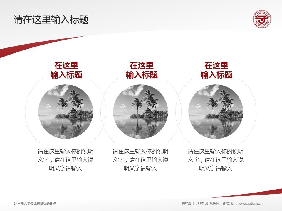 甘肃建筑职业技术学院PPT模板下载_幻灯片预览图15