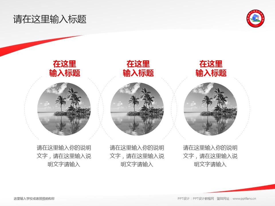 甘肃畜牧工程职业技术学院PPT模板下载_幻灯片预览图15