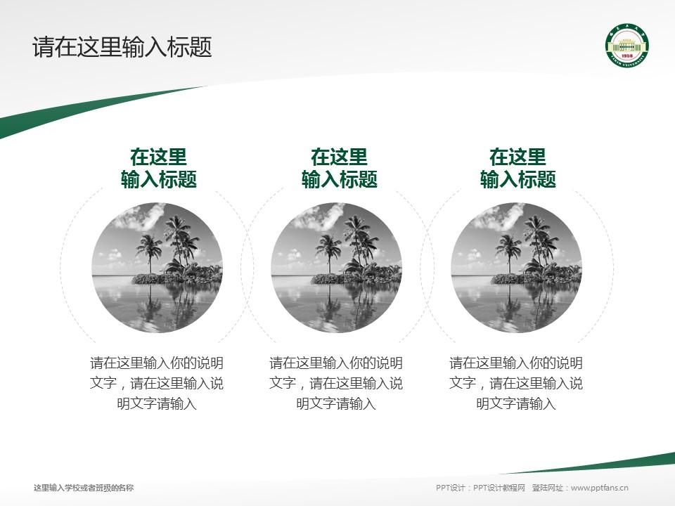 塔里木大学PPT模板下载_幻灯片预览图15