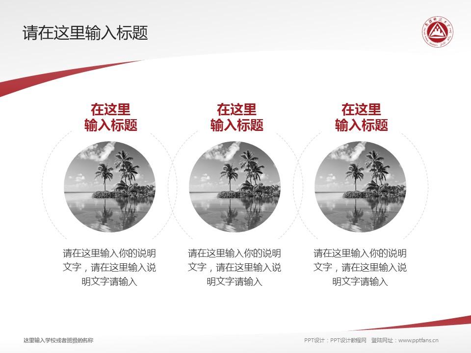 新疆师范大学PPT模板下载_幻灯片预览图15
