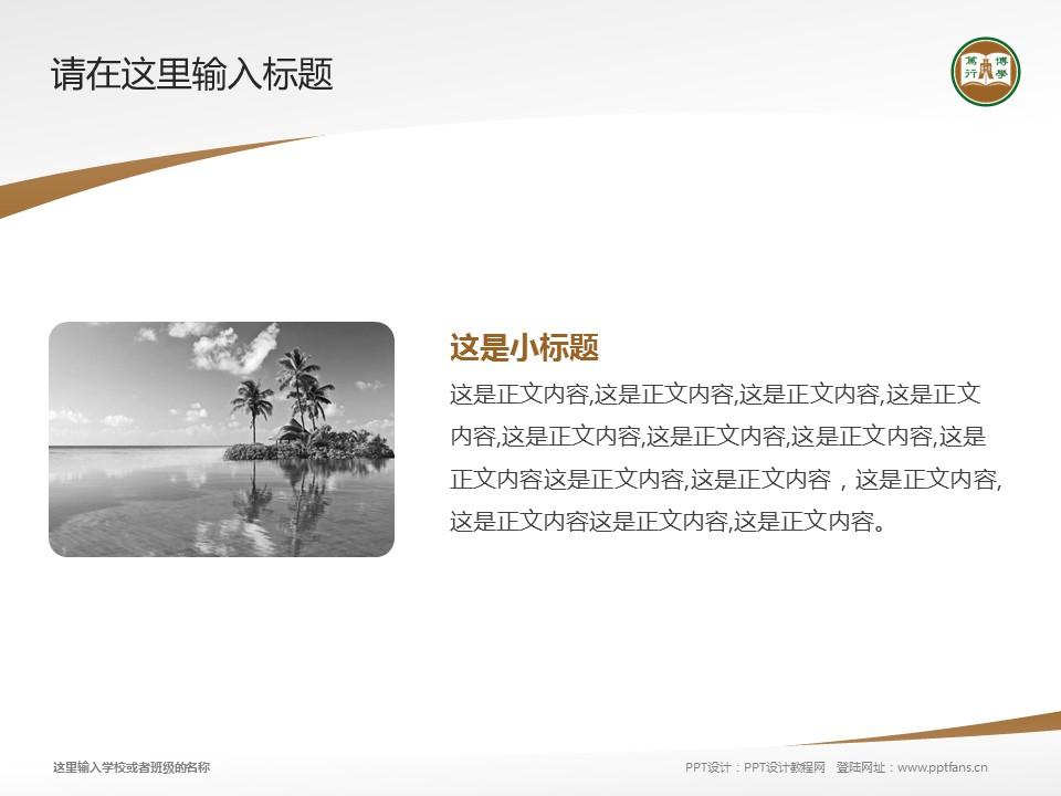 恒生管理学院PPT模板下载_幻灯片预览图4