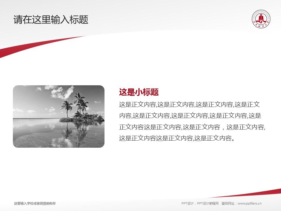 兰州财经大学PPT模板下载_幻灯片预览图3