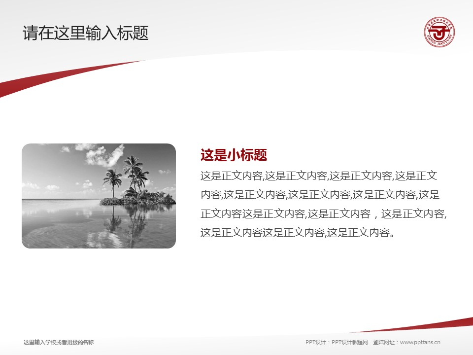 甘肃建筑职业技术学院PPT模板下载_幻灯片预览图4