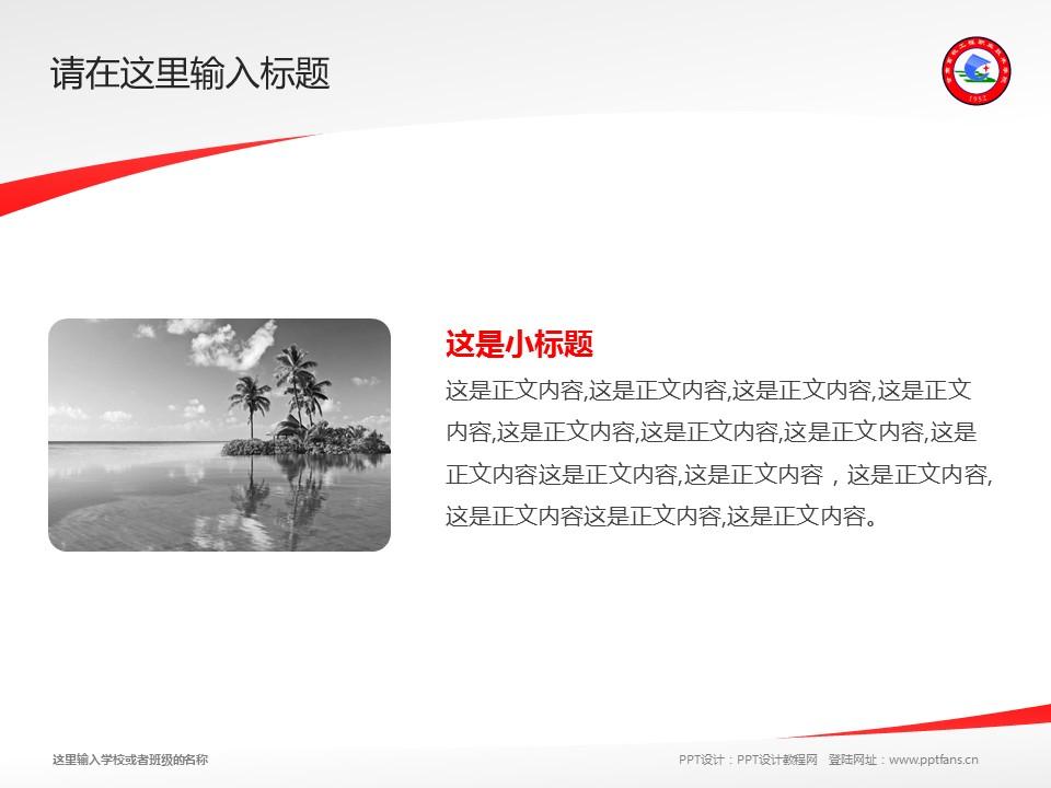 甘肃畜牧工程职业技术学院PPT模板下载_幻灯片预览图4