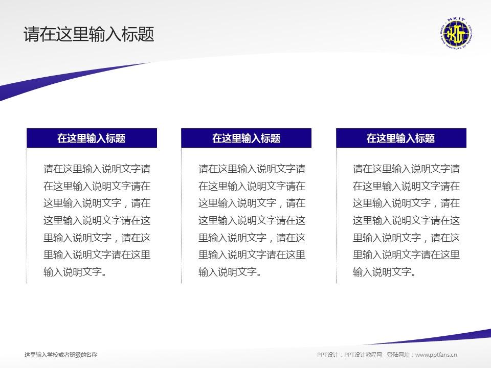香港科技专上书院PPT模板下载_幻灯片预览图14