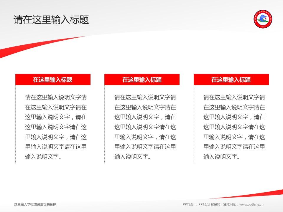 甘肃畜牧工程职业技术学院PPT模板下载_幻灯片预览图14