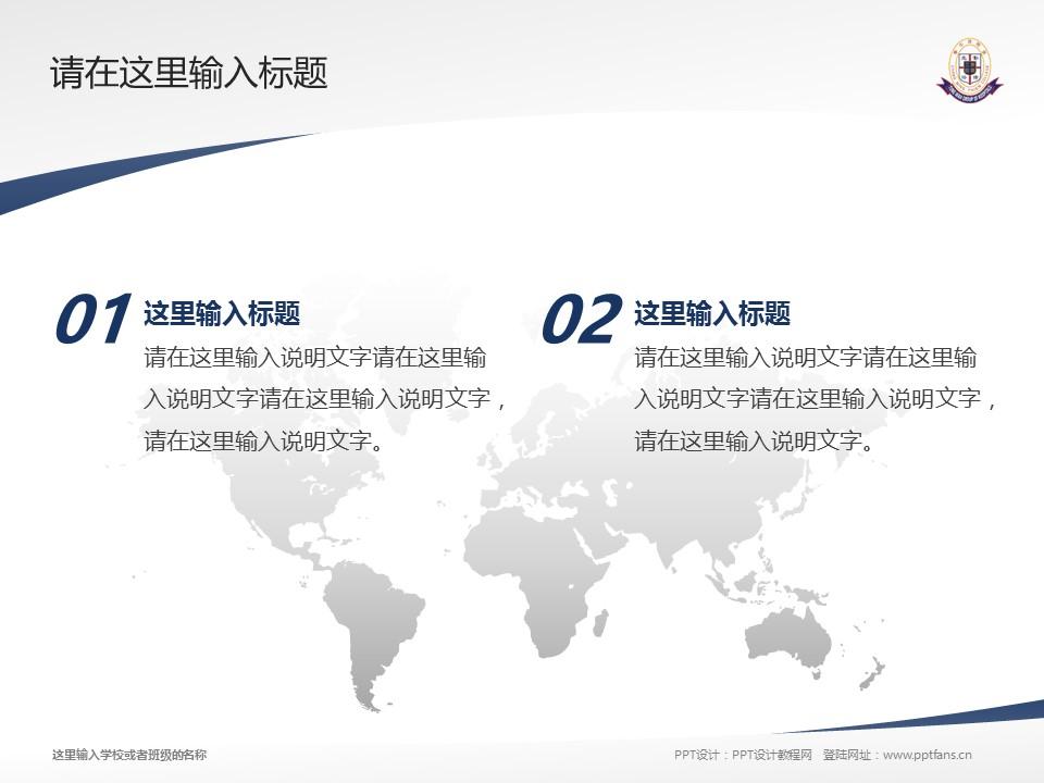东华三院张明添中学PPT模板下载_幻灯片预览图11