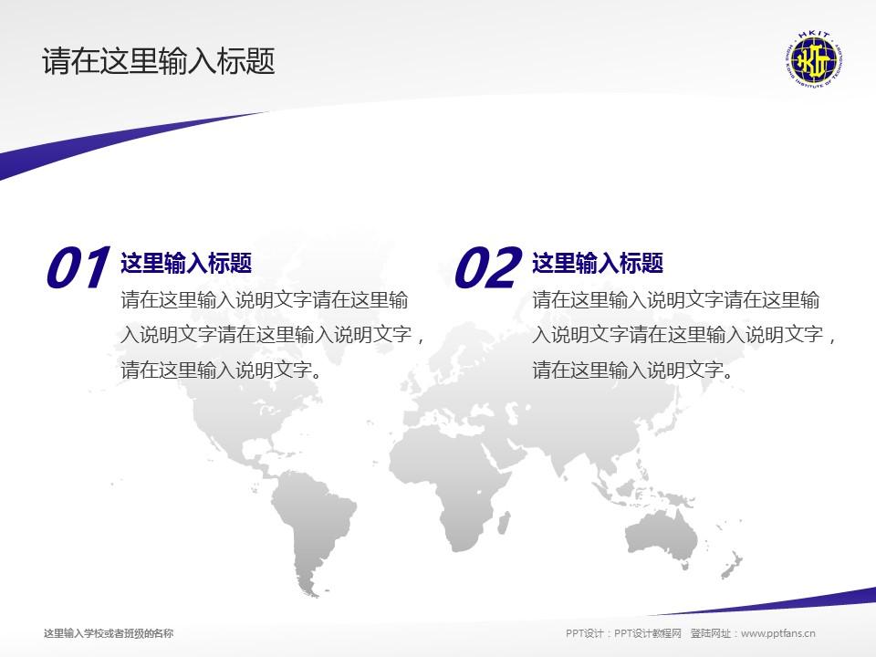 香港科技专上书院PPT模板下载_幻灯片预览图12