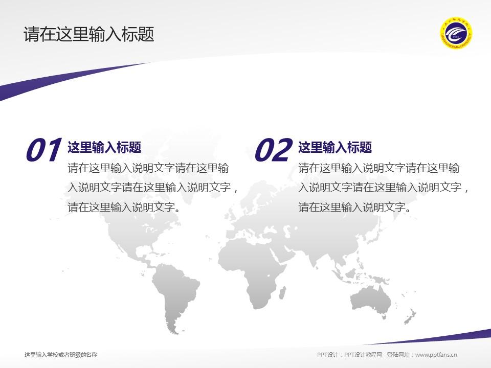 天水师范学院PPT模板下载_幻灯片预览图12