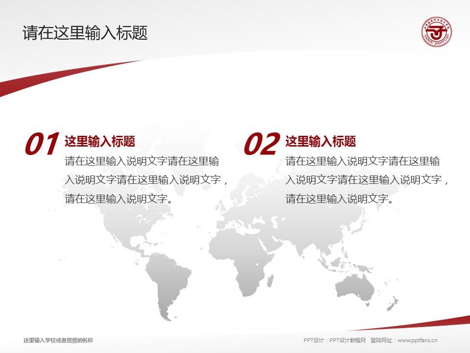 甘肃建筑职业技术学院PPT模板下载_幻灯片预览图12