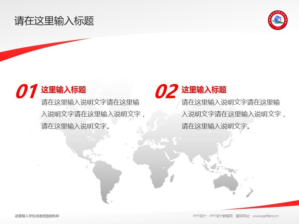 甘肃畜牧工程职业技术学院PPT模板下载_幻灯片预览图12