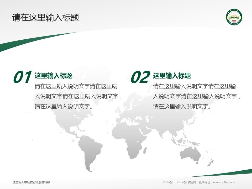塔里木大学PPT模板下载_幻灯片预览图12