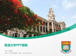 香港大学PPT模板下载