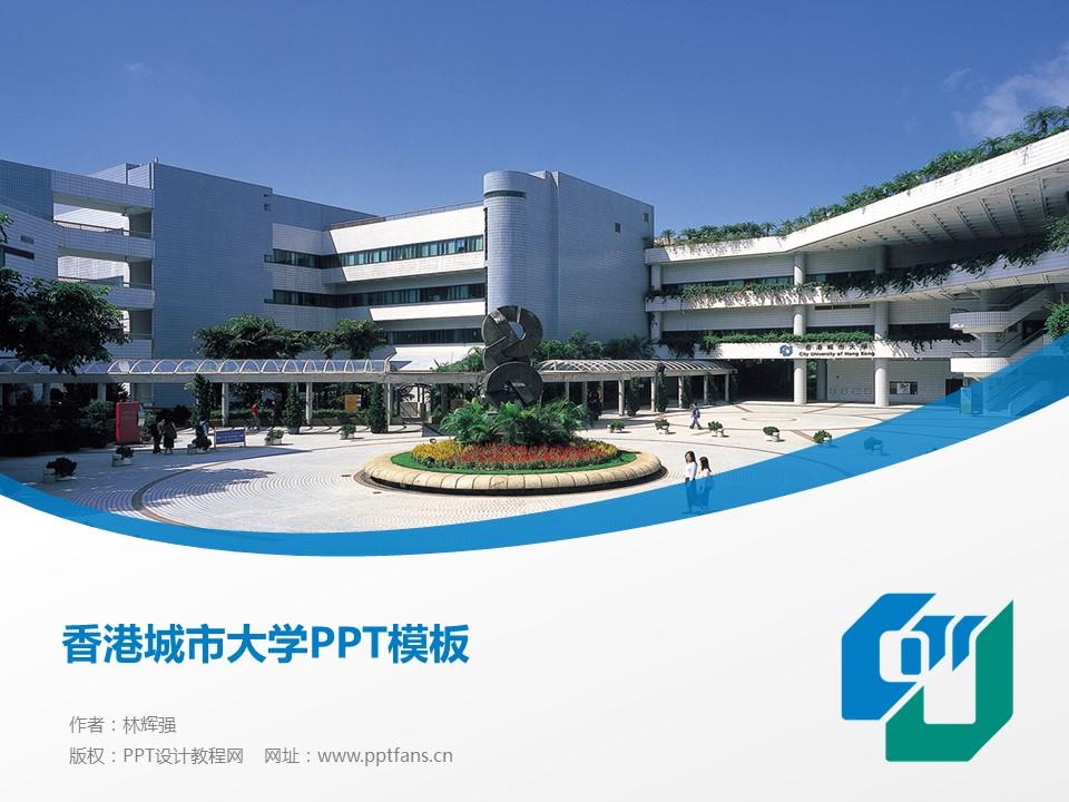 香港城市大学PPT模板下载_幻灯片预览图1