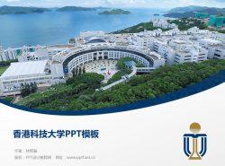 香港科技大学PPT模板下载