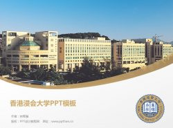 香港浸会大学PPT模板下载