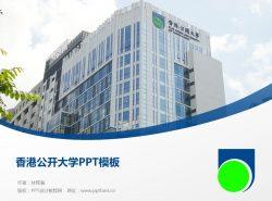 香港公开大学PPT模板下载