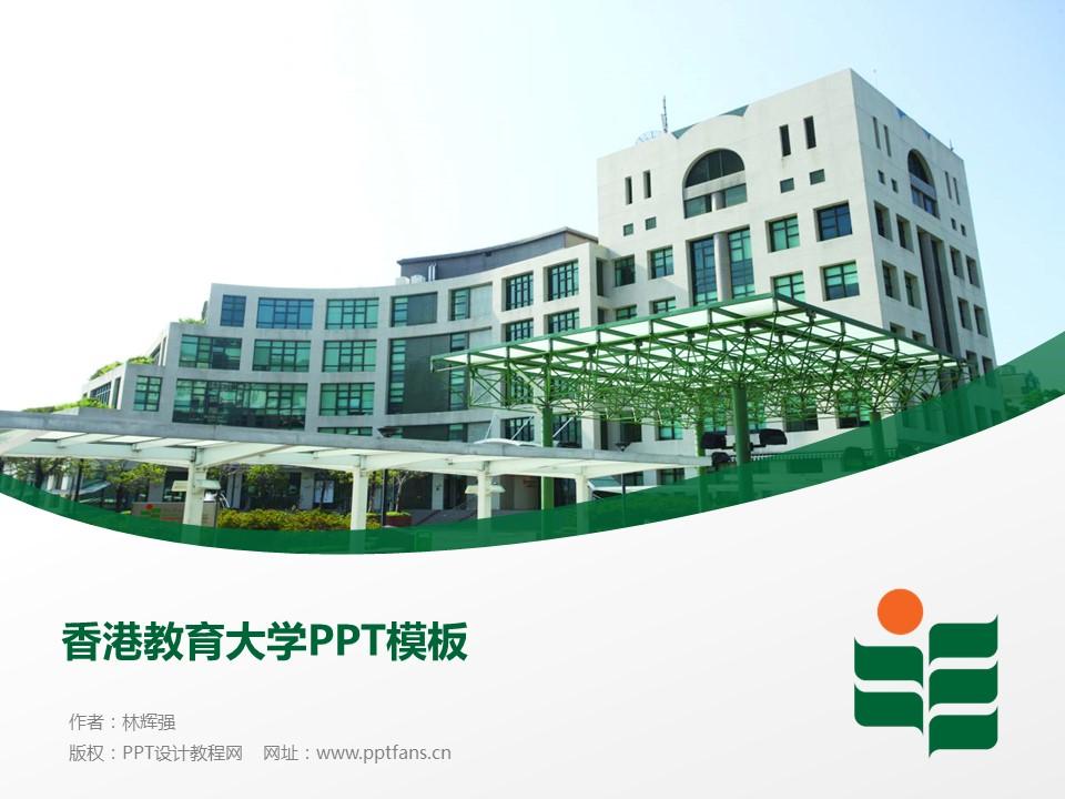 香港教育大学PPT模板下载_幻灯片预览图1