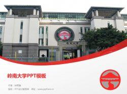 岭南大学PPT模板下载