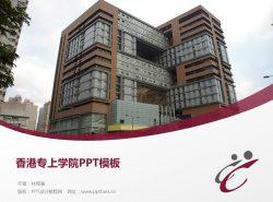 香港专上学院PPT模板下载