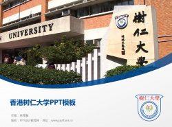 香港树仁大学PPT模板下载