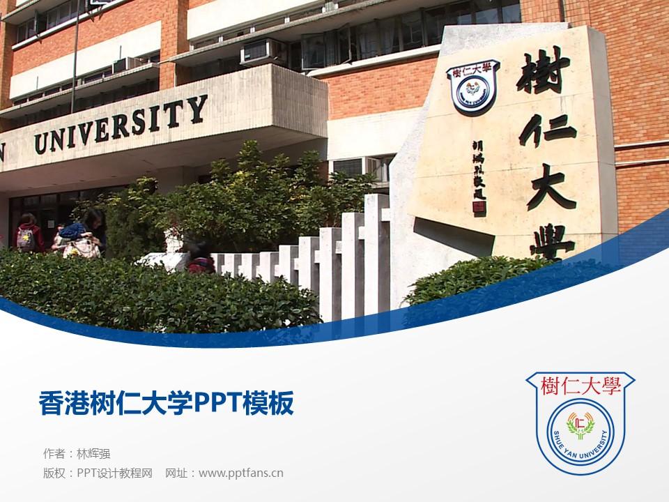 香港树仁大学PPT模板下载_幻灯片预览图1