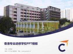 香港专业进修学校PPT模板下载