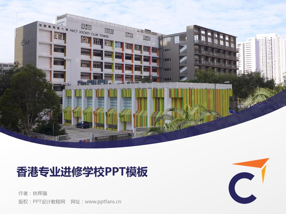 香港专业进修学校PPT模板下载_幻灯片预览图1