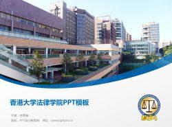 香港大学法律学院PPT模板下载