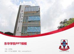 东华学院PPT模板下载