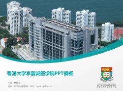 香港大学李嘉诚医学院PPT模板下载