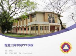 香港三育书院PPT模板下载